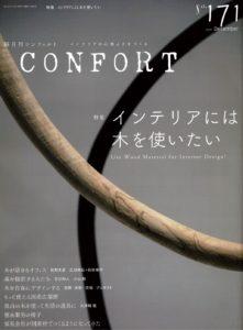 隔月刊CONFORT 171号 特集「インテリアには木を使いたい」