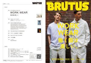 BRUTUS-ブルータス No. 912