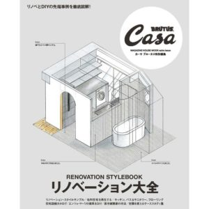CASA BRUTUS特別編集 – リノベーション大全