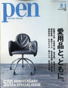 雑誌 Pen 2020年8月1日号